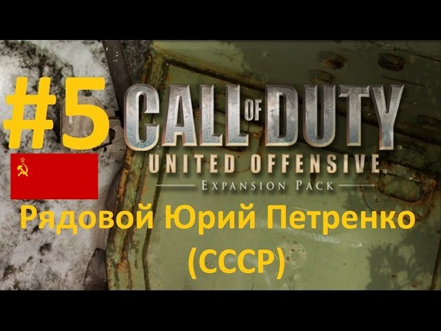 Call of Duty: United Offensive (2004) 5