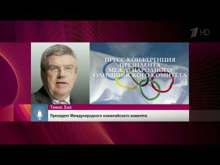 Томас Бах: МОК руководствовался презумпцией невиновности российских спортсменов