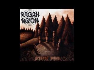 Pagan Reign - Древние воины (Ancient Warriors) [Full Album] 2001
