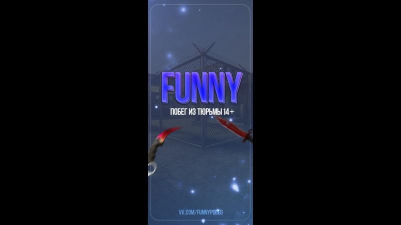 Глобальная игра на сервере Fynny Jail Break 14