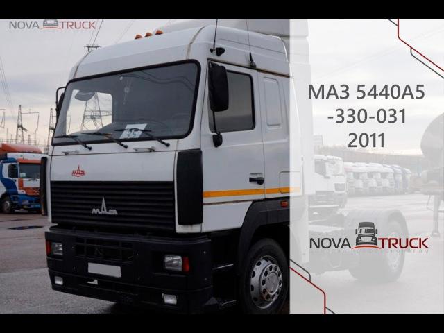 Обзор седельного тягача МАЗ 5440А5-330-031, 2011г.