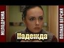 Мелодрама про деревню и про любовь-Надежда. Лучшие русские мелодрамы про деревню