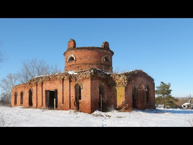 Заброшенные церкви Липецкой области. Преображенская церковь в Донских Избищах