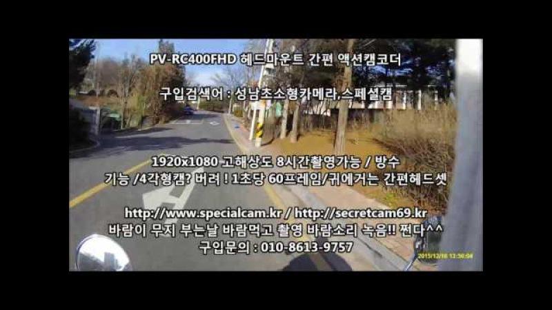 액션캠 PV RC400HD hidden camera 초소형몰래카메라 스파이캠 성남초소형몰래카메라 강남초