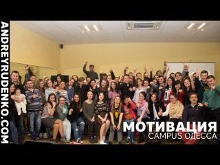 Мотивационный тренинг для CAMPUS (Одесса). Андрей Руденко