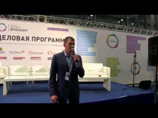 Анатолий Менский | Фестиваль Франшиз 2016