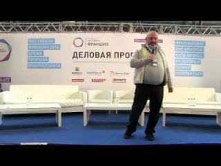 Евгений Бутман | Фестиваль Франшиз 2016