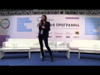 Алеся Следина | Фестиваль Франшиз 2016