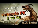 [검은사막] [Black Desert] Valencia PK 1vs 50Top Ranger - Shot Gun