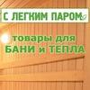 Магазин ТОВАРОВ для БАНИ. С ЛЕГКИМ ПАРОМ!.