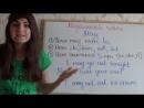 Английский Язык: MAY модальный глагол / Урок 29 / Ирина Шипилова