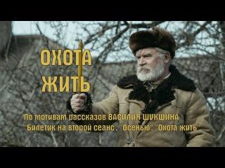 х/ф - Охота жить (2014)