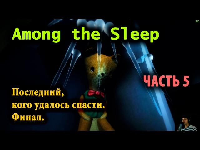 Among the Sleep часть 5