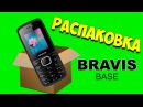 Bravis Base мобильный телефон Распаковка | Unboxing mobile phone Bravis Base
