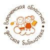 Воронежская областная детская библиотека