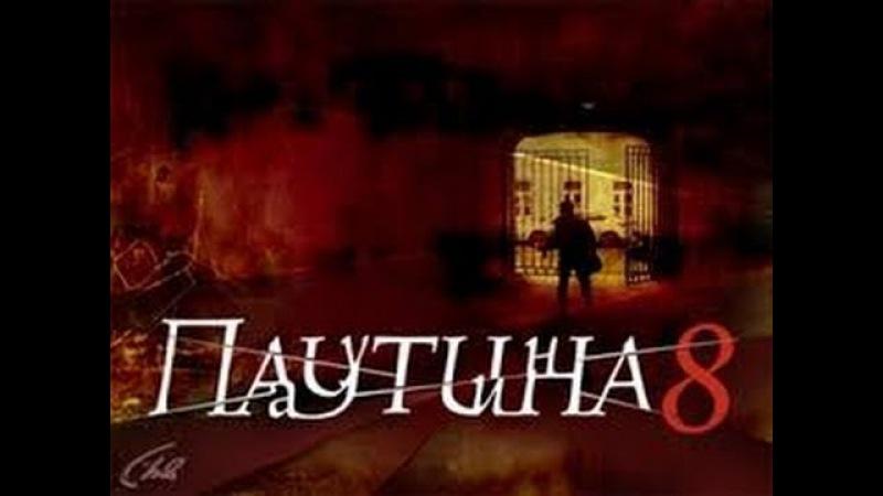 Паутина 8 сезон 10 24 серия детектив кр боевик Россия 2015