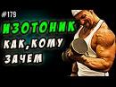 изотоник Спортивное питание изотоник и бодибилдинг