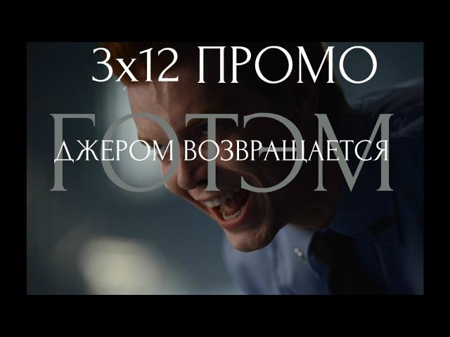 Готэм 3x12 3 сезон 12 серия Промо Джером возвращается HD RUS SUB