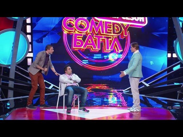 Comedy Баттл Суперсезон Трио Кризис Жанра