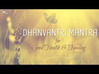 Mantra for Good Health & Healing   Dhanvantri Mantra
