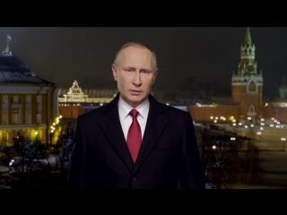 Отрывок из новогодней речи В.В. Путина