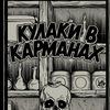 КУЛАКИ В КАРМАНАХ (Punk, MSK)