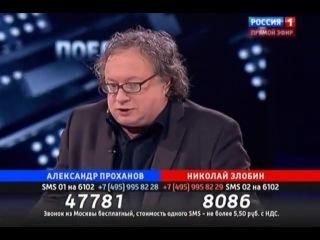 Поединок: Проханов VS Злобин: Россия-Запад