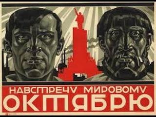 Коминтерн ●Тайна за семью печатями● Секретные Проекты Советской власти