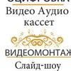 Оцифровка видеокассет Севастополь Слайд-шоу