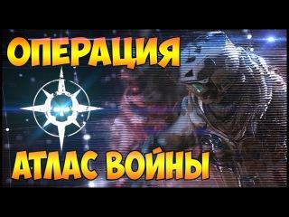 Секретная Операция «АТЛАС ВОЙНЫ» WARFACE - УЖЕ В ИГРЕ!