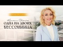 Кристина Орбакайте Одна на двоих бессонница Официальный клип