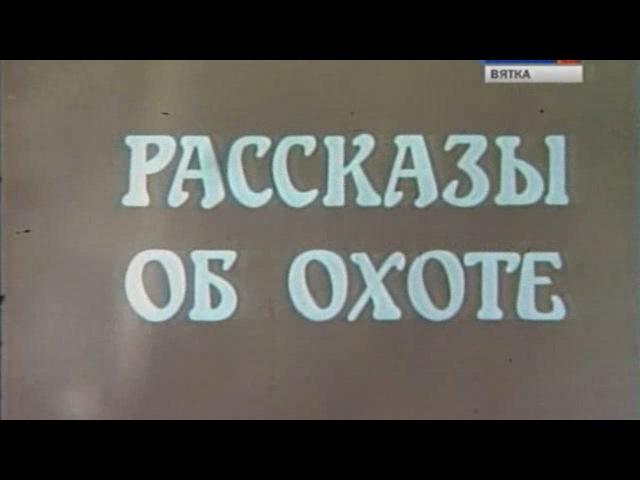 1980г Рассказы об охоте Интересный Док фильм СССР