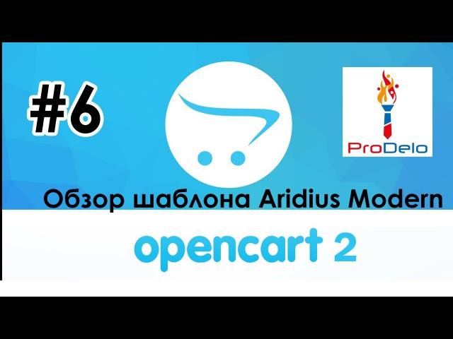 Обзор шаблона Aridius Modern для ocStore Opencart 2.3 6