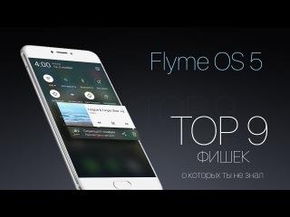 ТОР 9 Фишек Flyme OS 5