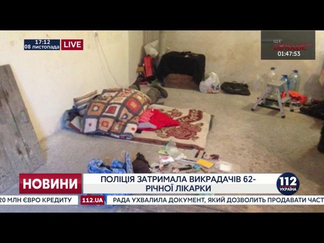 Похищение под Киевом Женщину неделю держали в подвале и требовали 100 тыс долл выкупа