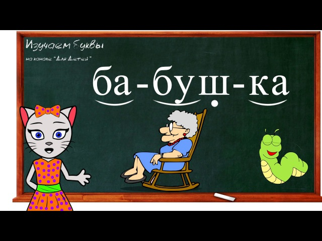 🎓 Урок 21 Учим букву Б читаем слоги слова и предложения вместе с кисой Алисой 0
