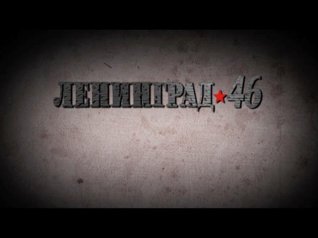 Ленинград 46 Промо ролик
