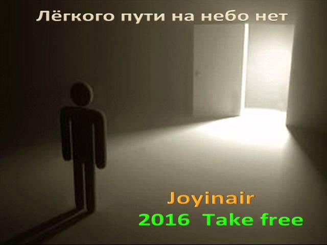 Joyinair Лёгкого пути на небо нет album version