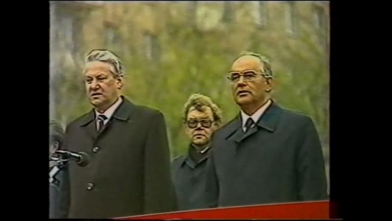 1986 Горбачёв, Ельцин поют Интернацианал (с Хонеккером, ГДР) «Весь мир насилья мы разрушим, а затем» через 5 лет разрушат СССР