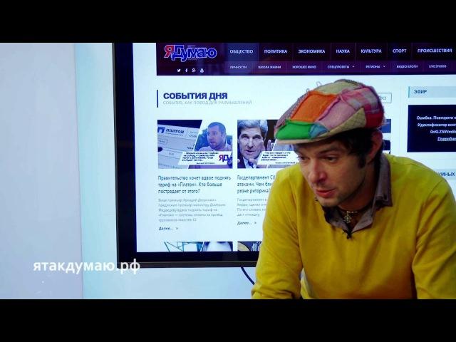 Павел Баршак о погружении в виртуальную реальность ЯтакДУМАЮ