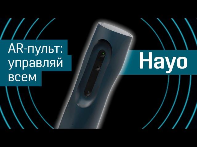 Hayo: ловкость рук и никакого пульта - дополненная реальность для умного дома - AR-пу...