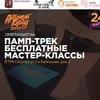 24.03 • Активный город и Памп-трек @ТРК СпортEX