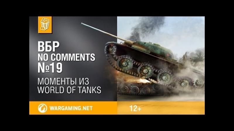 Смешные моменты World of Tanks ВБР No Comments 19