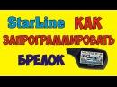 Как прописать брелок к сигнализации Starline А91, В9, А9. (AvtoservisNikitin)