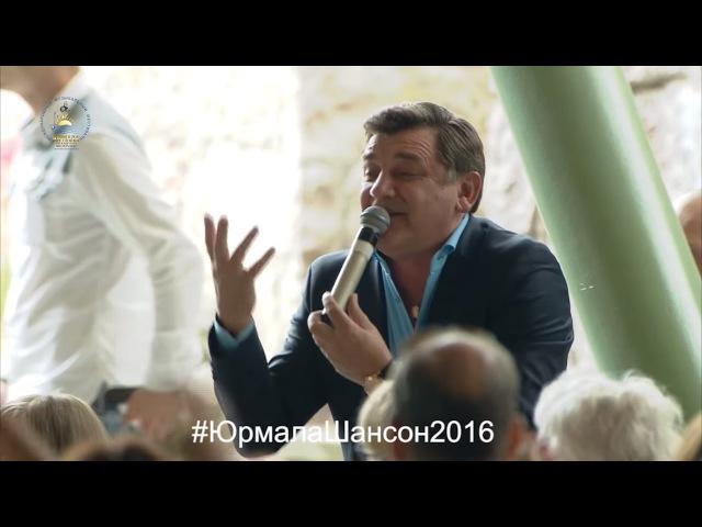 Константин Крымский - За поцелуй любимой, Юрмала Шансон 2016