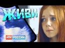 Живи / Короткометражный фильм Елены Пискаревой