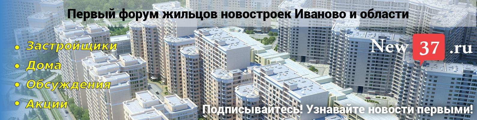 форум геев иваново недвижимость