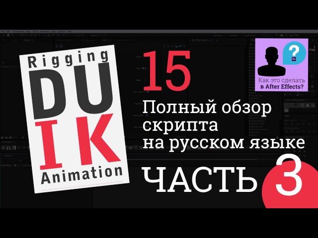 Полный обзор DUIK 15 на русском языке ЧАСТЬ 3 Animation УРОК After Effects demo