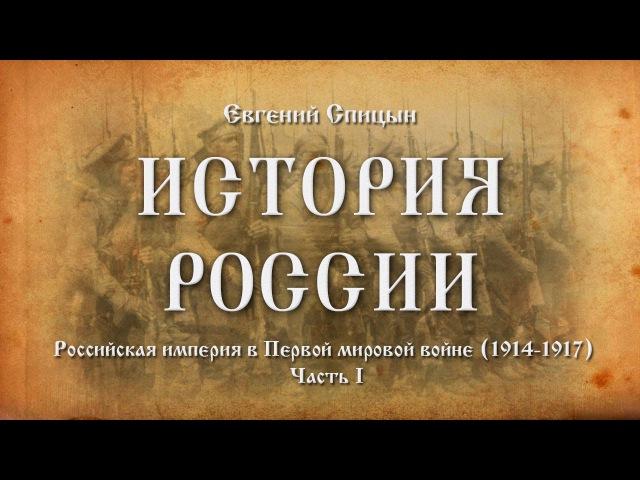 Евгений Спицын История России №67 Российская империя в Первой мировой войне 1914 1917 Часть I