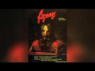 Агония (1975) |